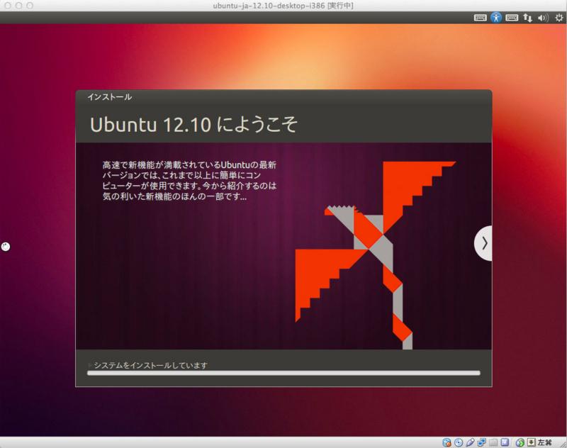Ubuntuインストール7