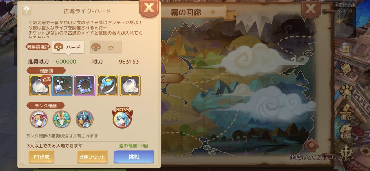 f:id:maco_shumi:20200311190846p:plain