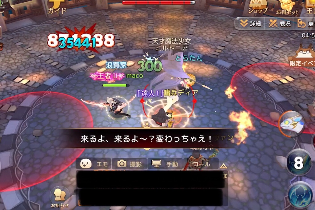 f:id:maco_shumi:20200520121855j:image