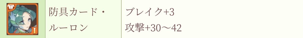f:id:maco_shumi:20200613065018j:plain
