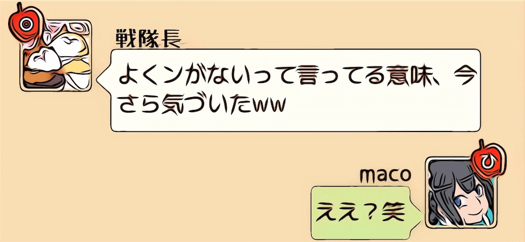 f:id:maco_shumi:20200619003408j:image