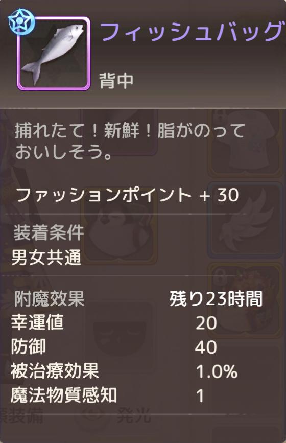 f:id:maco_shumi:20200827001841j:plain