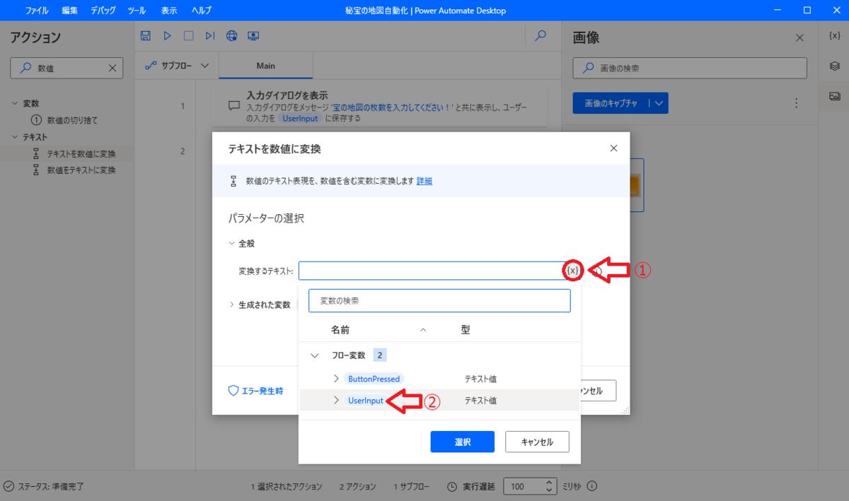 f:id:maco_shumi:20210829143208p:plain