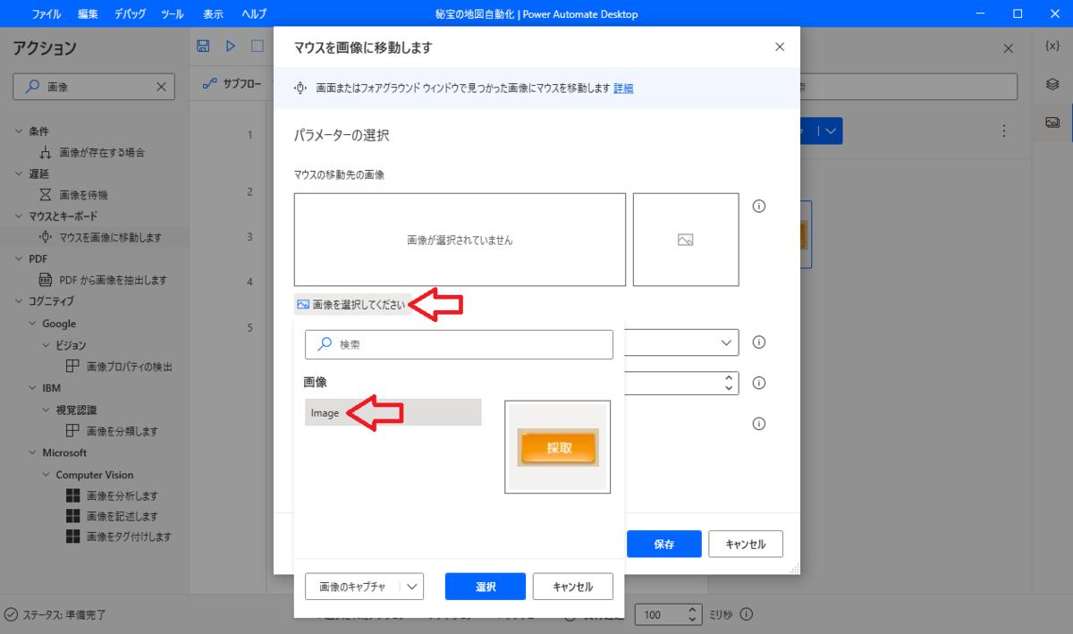 f:id:maco_shumi:20210829150756p:plain