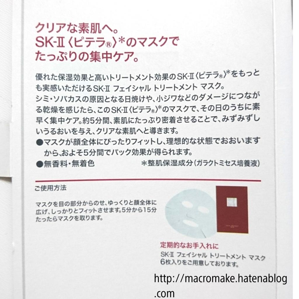 f:id:macromake:20170831004145j:plain