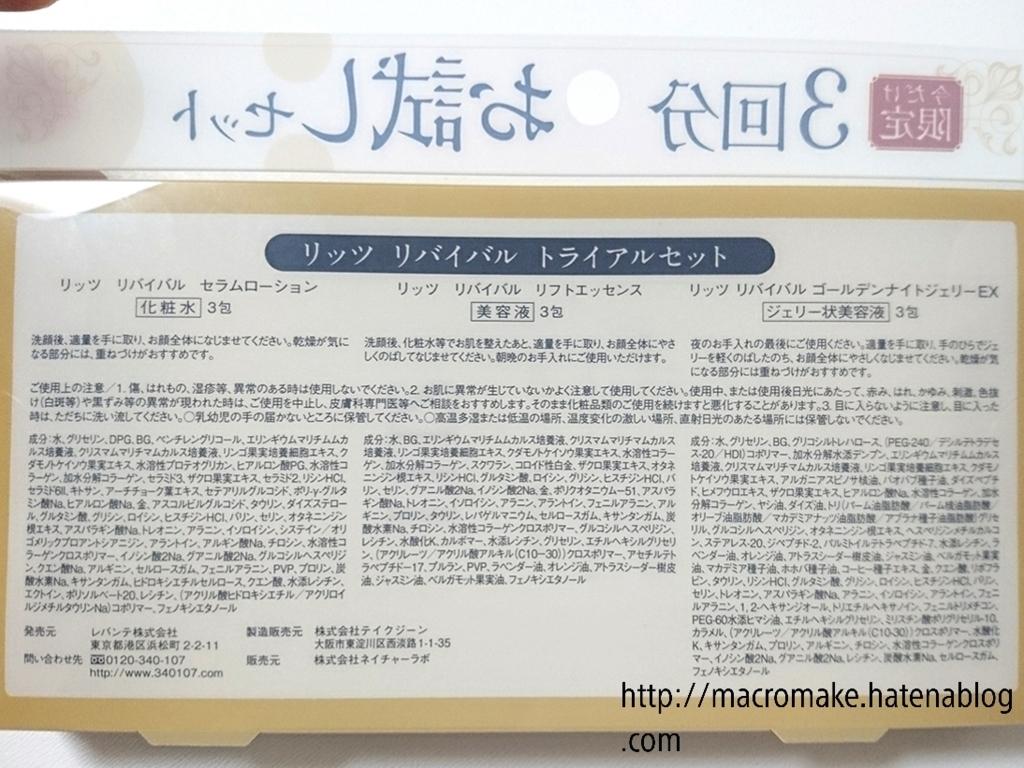 f:id:macromake:20170923234500j:plain