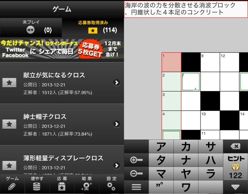 f:id:mad_ochi:20131228112829p:plain