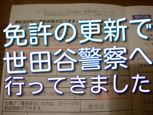 藤沢 警察 署 免許 更新