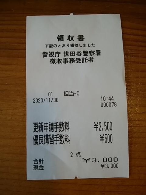 f:id:madameokami:20201201121035j:plain