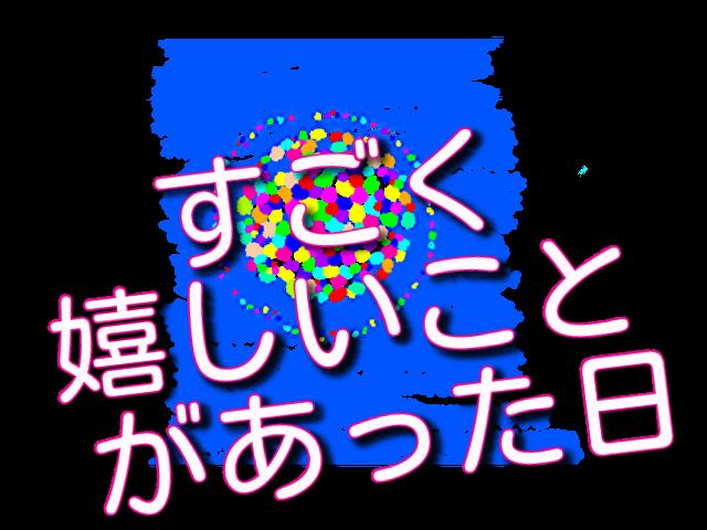 f:id:madameokami:20211004115507p:plain