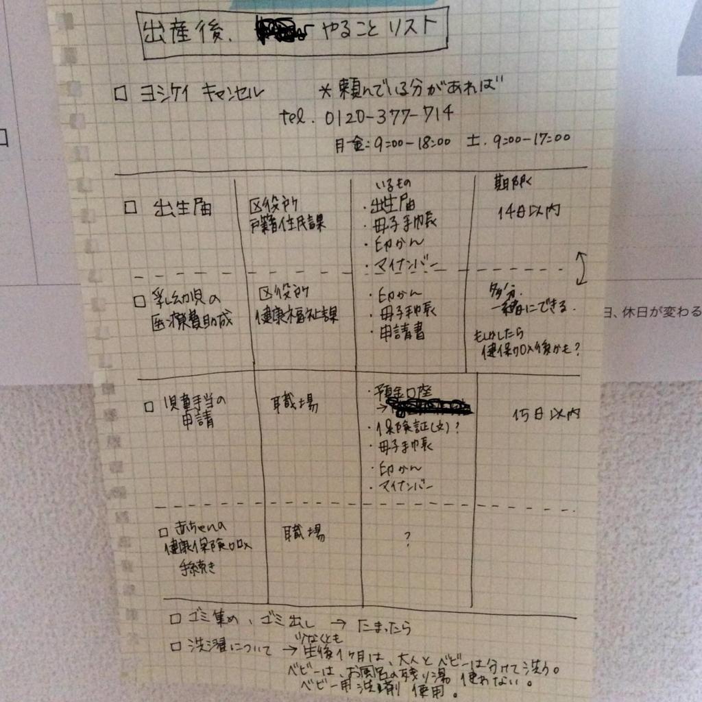 f:id:madamhitsuji:20180621075504j:plain