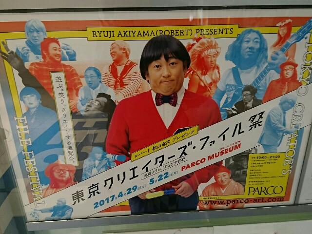 f:id:madatsubomi:20170508002303j:image