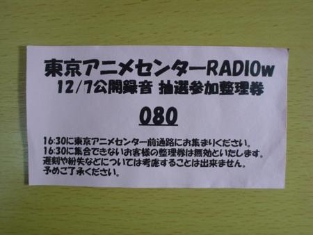 東京アニメセンターRADIOw2010年12月7日