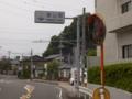 鐙摺バス停その3(ジュエルペット てぃんくる☆ 聖地巡礼)