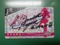プリズムメモリーパス(米澤円さんサイン入り)