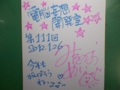 御苑生メイさんサイン色紙(電脳妄想開発室第111回)