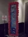 鴨女文化祭 看板