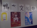 鴨女文化祭 張り紙