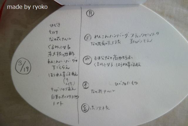 f:id:madeinryoko:20170320213231j:plain