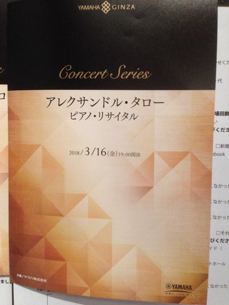 f:id:madeleine-piano:20180319183706j:plain