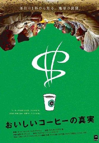 おいしいコーヒーの真実の画像