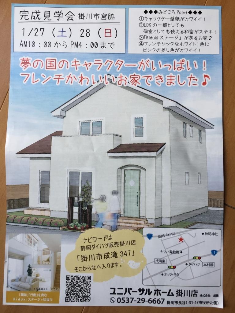 f:id:madokashiraishi:20180123135834j:plain