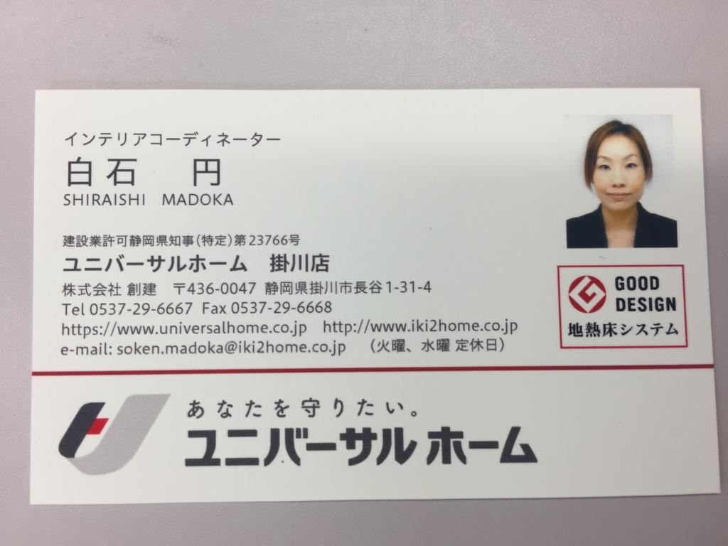f:id:madokashiraishi:20180215095848j:plain