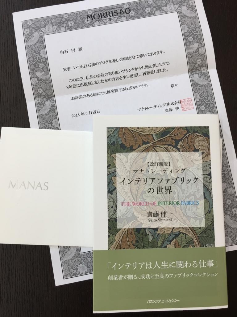f:id:madokashiraishi:20180517122945j:plain