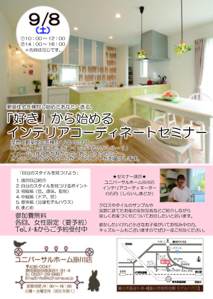 f:id:madokashiraishi:20180820180649j:plain