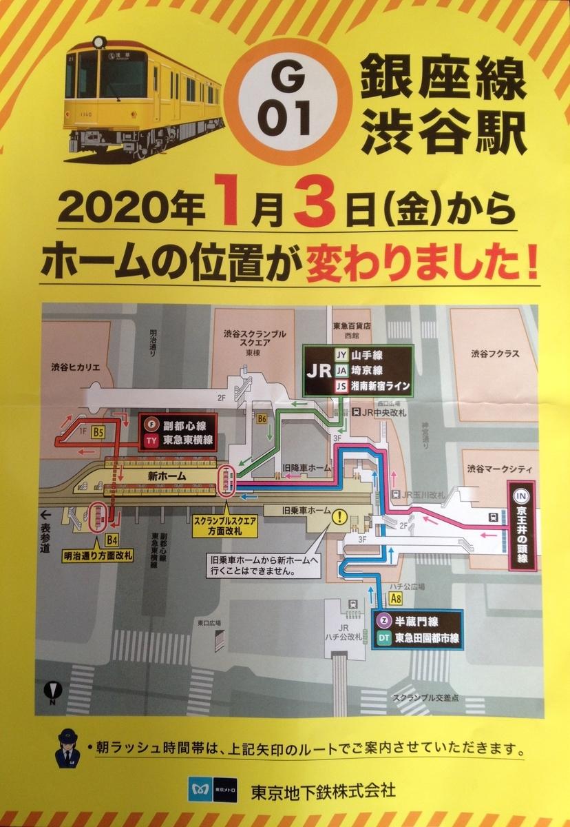f:id:madoromi-life:20200103143700j:plain