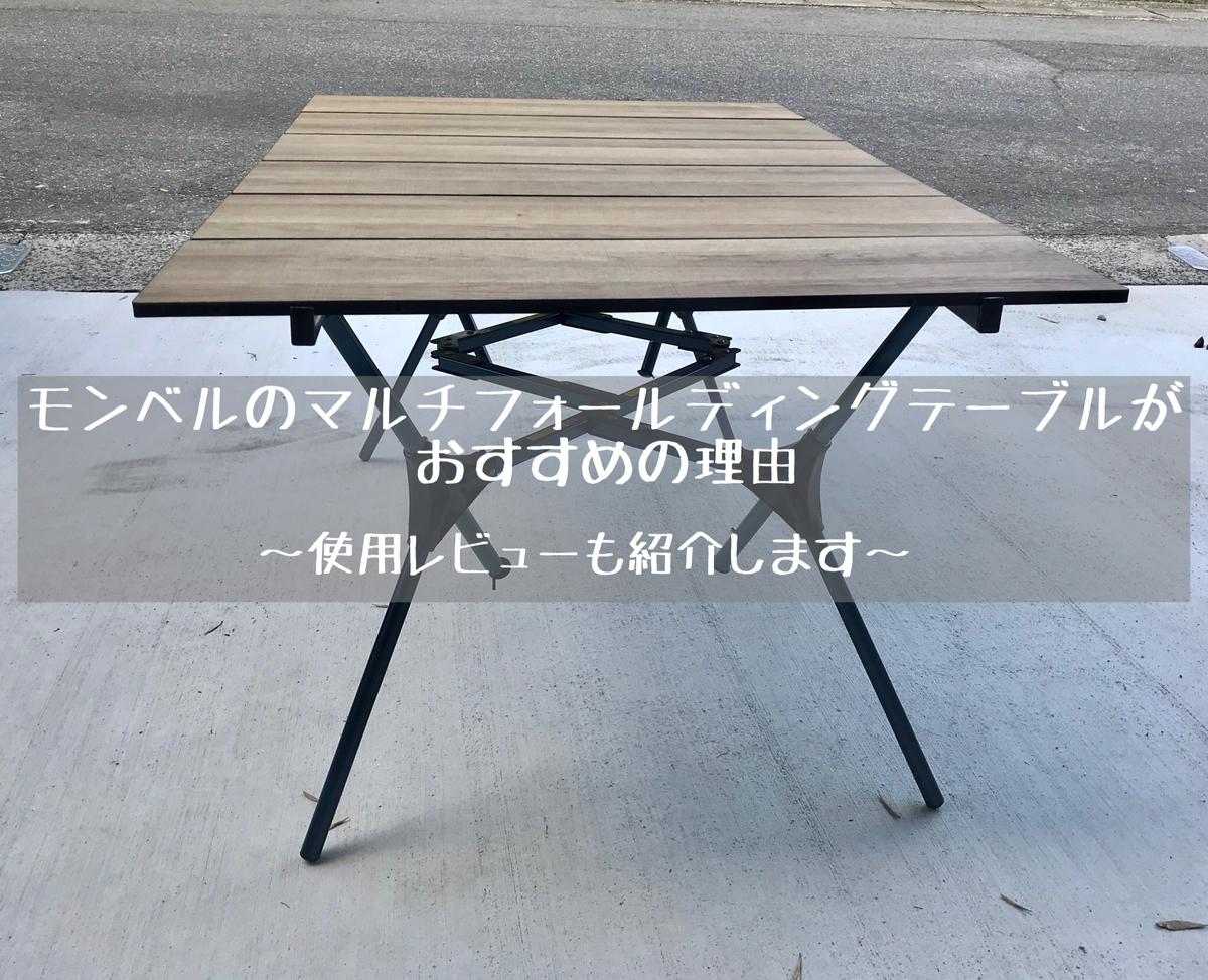 f:id:mae3:20200525232353j:plain