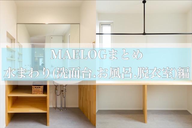 f:id:mae3:20200901214505j:plain