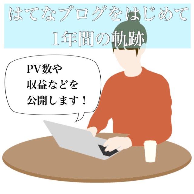 f:id:mae3:20210304220808j:plain