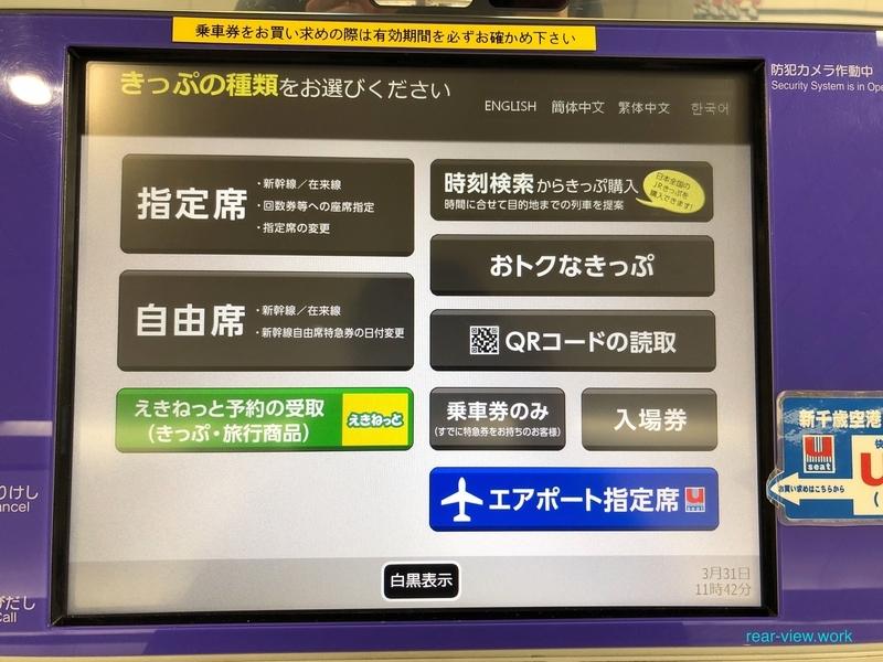 f:id:maeda_rear-view:20200401223114j:plain