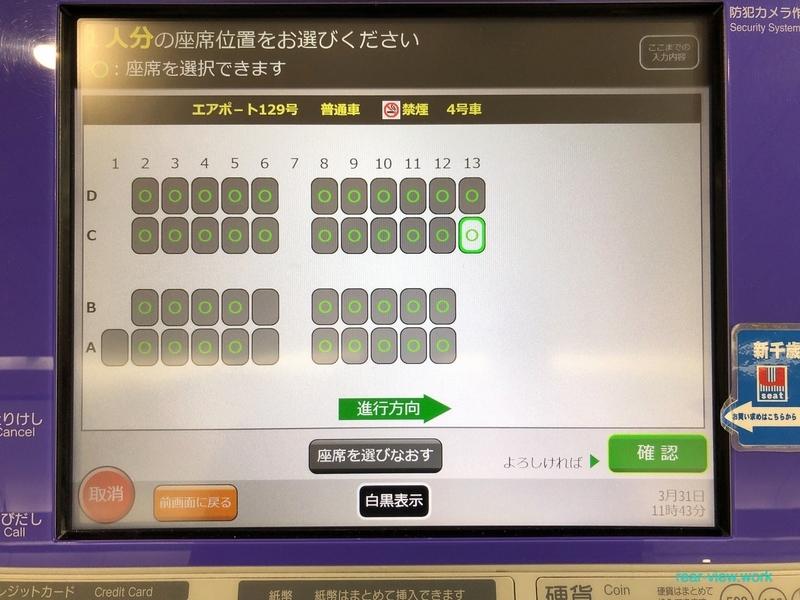 f:id:maeda_rear-view:20200401223151j:plain
