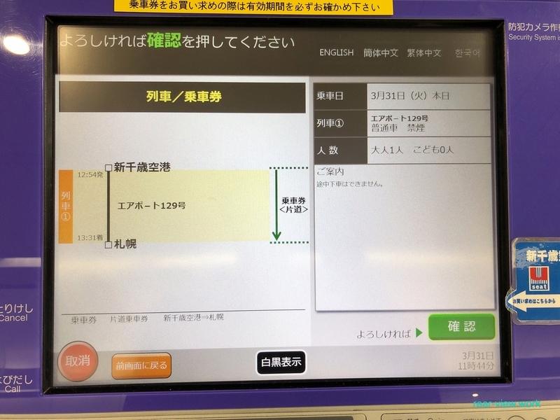 f:id:maeda_rear-view:20200401223228j:plain