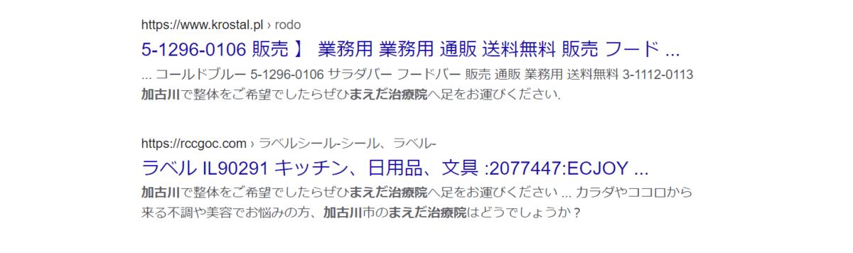 f:id:maedaaaclinic:20210814200030p:plain