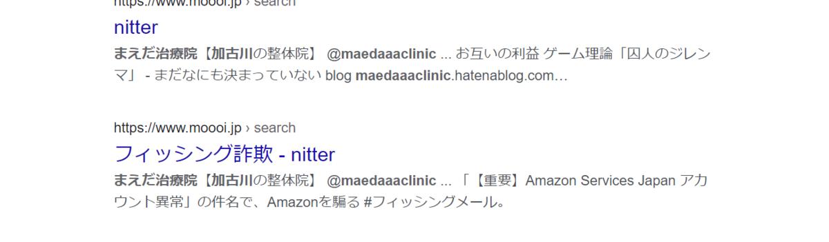f:id:maedaaaclinic:20210820214345p:plain