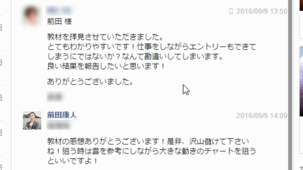 f:id:maedayasuhito:20160911030739p:plain