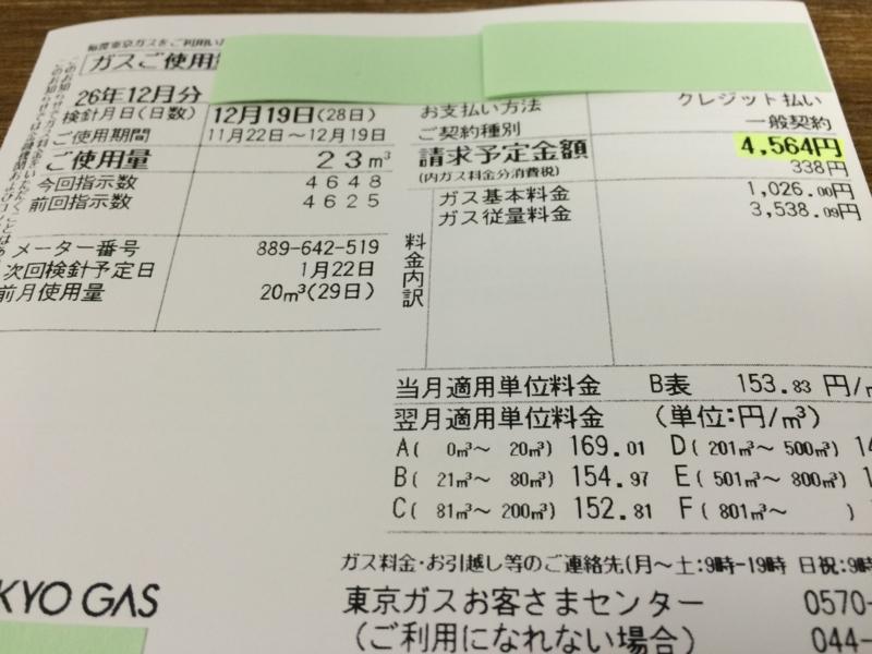 f:id:maegamix:20141224010043j:plain