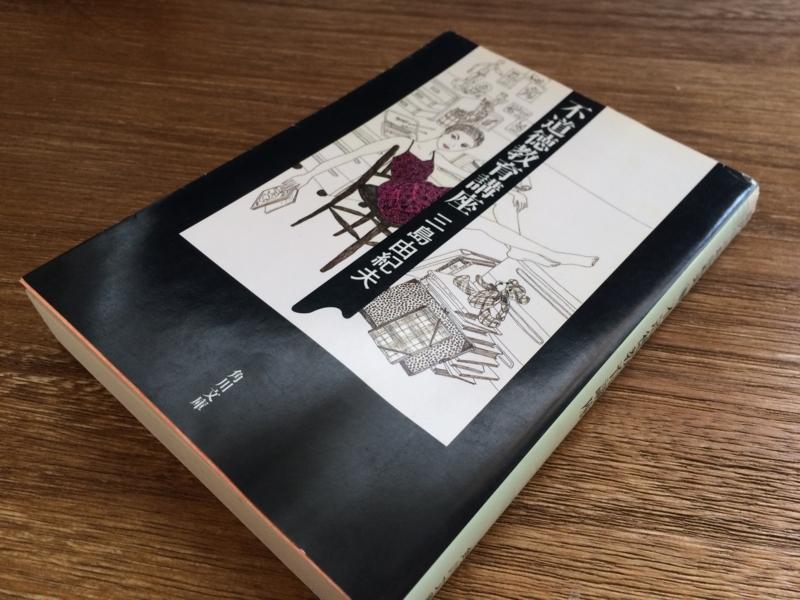 不道徳教育講座』三島由紀夫/仰天する命題の連続、常世からの人間通信 ...