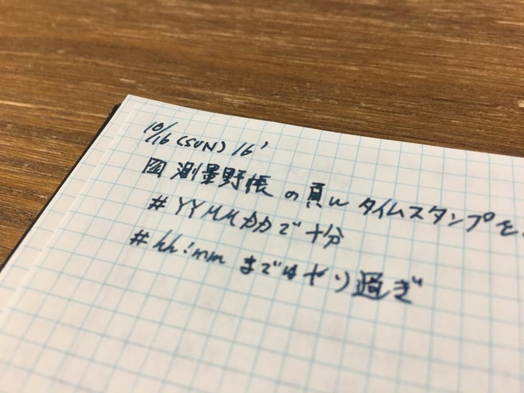 f:id:maegamix:20161016174934j:plain
