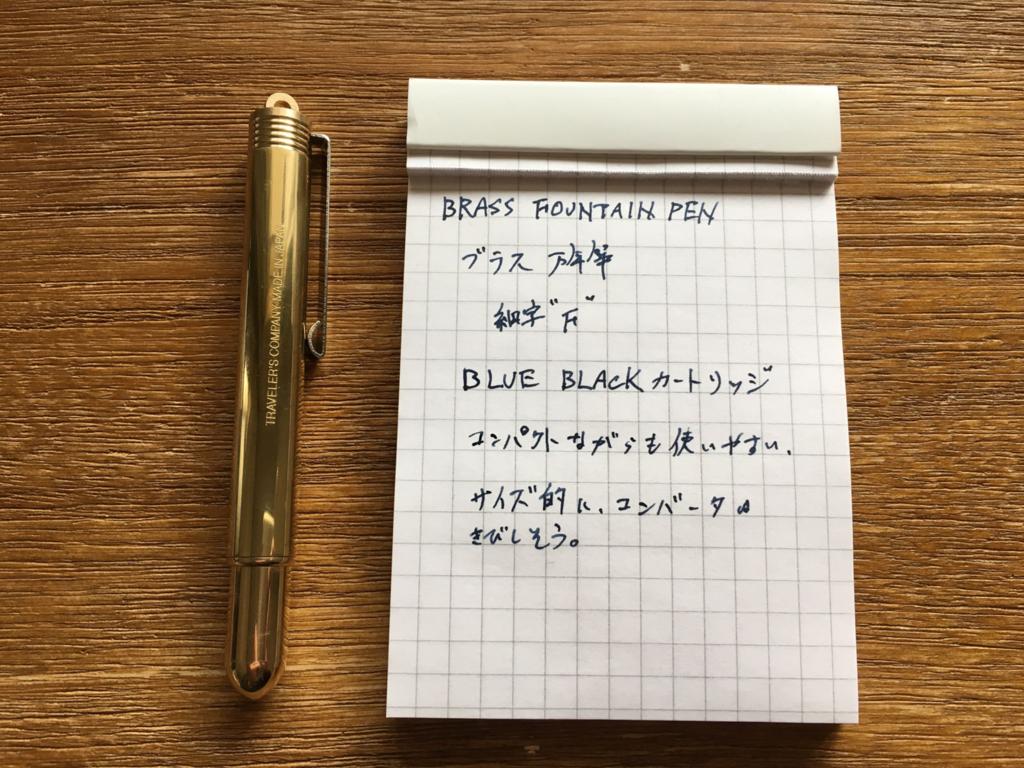 f:id:maegamix:20170326104123j:plain