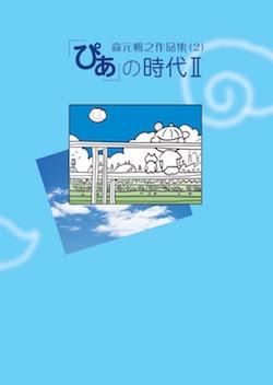 f:id:maehara63:20161128164351j:plain