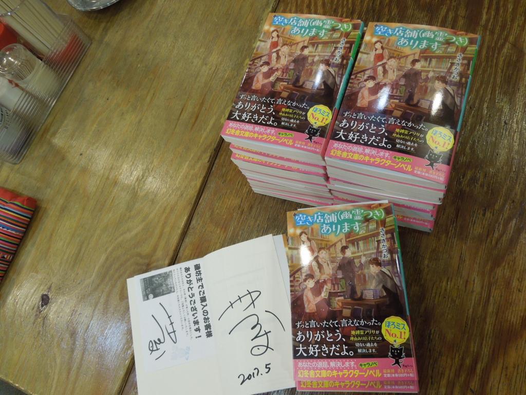 f:id:maehara63:20170520082953j:plain