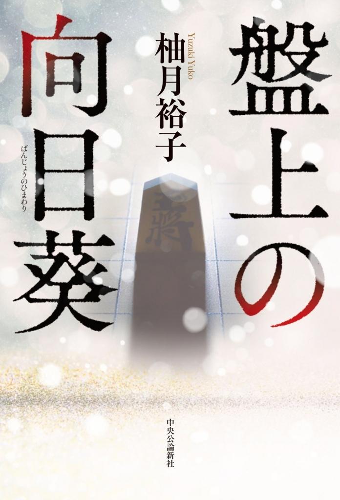 f:id:maehara63:20180130100321j:plain
