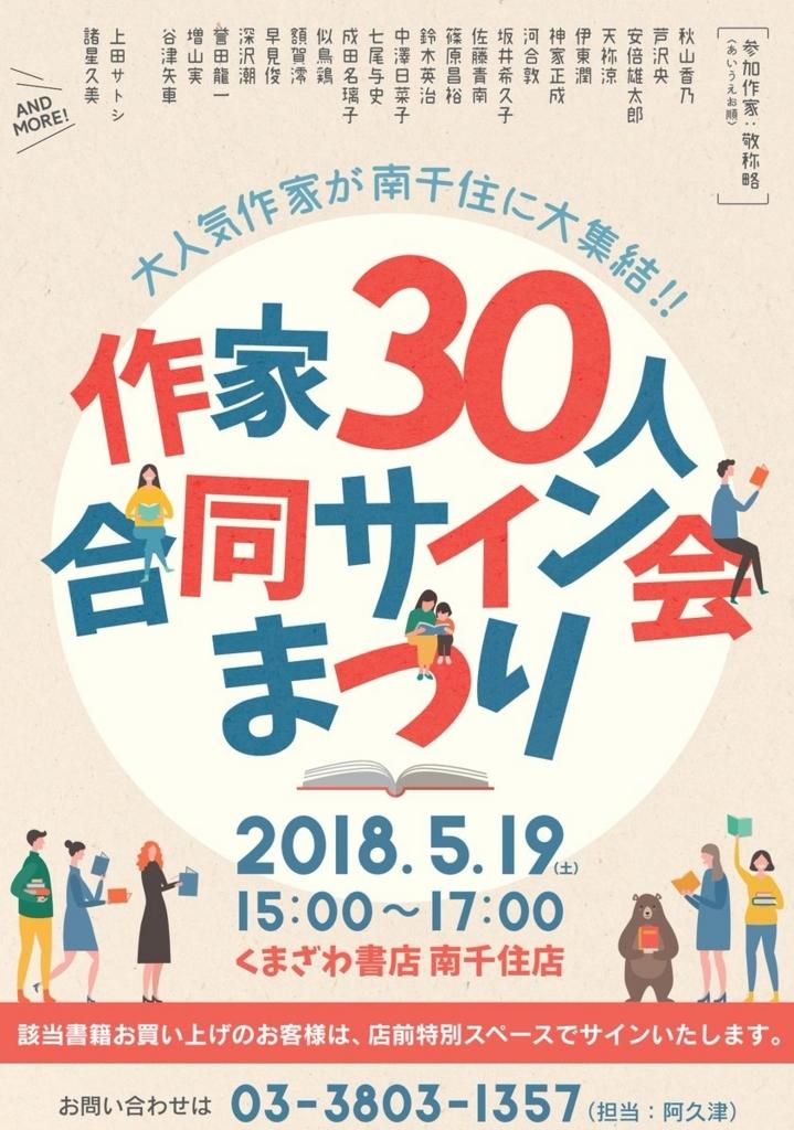 f:id:maehara63:20180519183539j:plain
