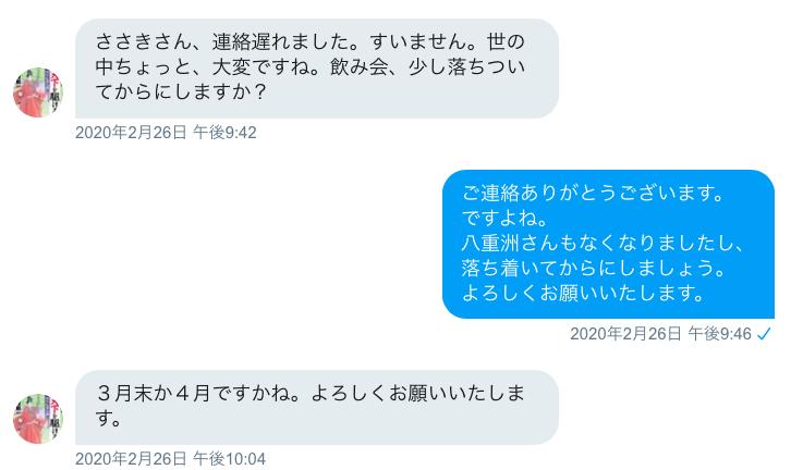 f:id:maehara63:20200409111402p:plain