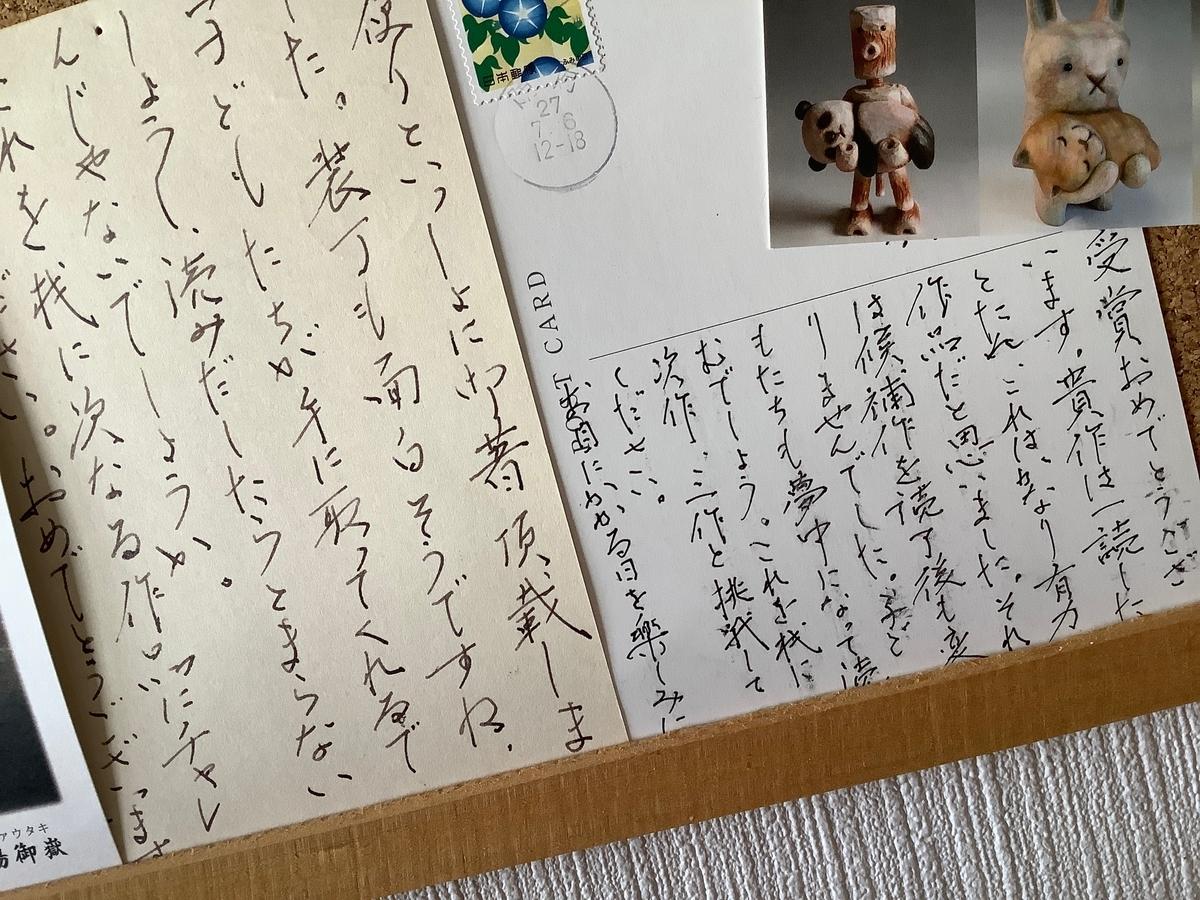 f:id:maehara63:20210801110113j:plain