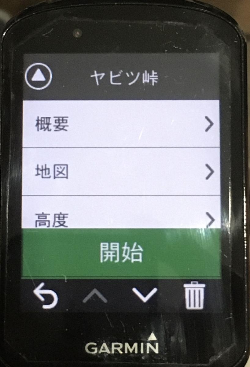f:id:maejii:20200502101846j:plain